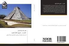 Bookcover of المايــــا.. إغريق العالم الجديد