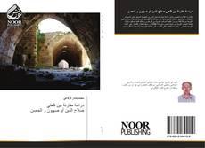 دراسة مقارنة بين قلعتي صلاح الدين أو صهيون و الحصن的封面