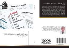 Bookcover of معايير التقويم اللغوي ومدى تطبيقها في الحلقة الثانية بدولة الإمارات