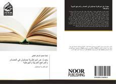 Capa do livro de بحوث عن امبراطرية جستنيان في المصادر والمراجع العربية والبيزطية