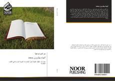 Bookcover of أنبياء يبشرون بمحمد