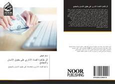 Bookcover of أثر ظاهرة الفساد الاداري على حقوق الانسان والمجتمع