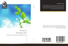 Bookcover of ثمار من شجرة النبوة