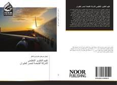 Bookcover of تقييم التطوير التنظيمى للشركة القابضة لمصر للطيران