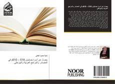 Capa do livro de بحوث عن أسرة جستنيان 518 – 610م في المصادر والمراجع العربية والبيزنطي