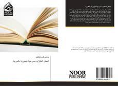 Bookcover of البطل المكرَّم- مسرحية نيجيرية بالعربية
