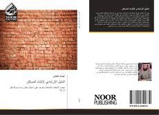 Bookcover of الدليل الإرشادي لإنشاء المساكن