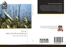 Bookcover of طفرة الفضائيات في ظل الحضارة الرقمية