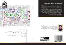 Portada del libro de الغرفة البرلمانية الثانية في الأنظمة السياسية المعاصرة