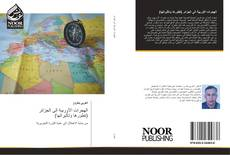 Bookcover of الهجرات الأوربية الى الجزائر (تطورها وتأثيراتها)