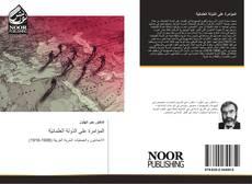 Bookcover of المؤامرة على الدّولة العثمانيّة