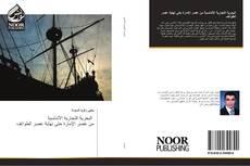 Bookcover of البحرية التجارية الأندلسية من عصر الإمارة حتى نهاية عصر الطوائف