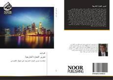 Bookcover of تحرير التجارة الخارجية