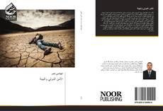 Bookcover of الأمن الدولي والبيئة