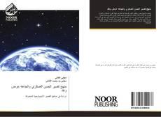 Bookcover of منهج تفسير الحسن العسكري واتجاهه عرض ونقد
