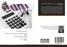 Bookcover of استخدام برنامج -إس بي إس إس- في البحث العلمي تصميم و تحليل الاستبانة