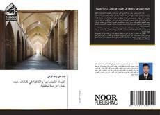 Bookcover of الأبعاد الاجتماعية والثقافية في كتابات عبده خال: دراسة تحليلية