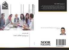 Bookcover of سوسيولوجيا العلاقات العامة