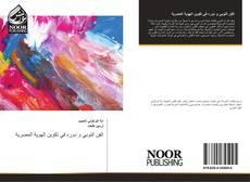 Bookcover of الفن النوبي و دوره في تكوين الهوية المصرية