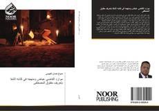 Bookcover of موارد القاضي عياض ومنهجه في كتابه الشفا بتعريف حقوق المصطفى