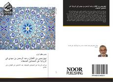 Bookcover of نهج يحيى بن القطان وعبد الرحمن بن مهدي في الرواية عن المحدثين الضعفاء