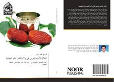 Borítókép a  أعلام الأدب العربي في ولاية تامل نادو الهندية - hoz