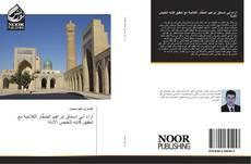 Bookcover of آراء أبي إسحاق إبراهيم الصَّفَّار الكلامية مع تحقيق كتابه تلخيص الأدلة