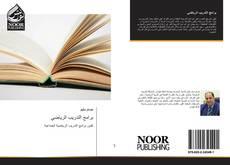 Bookcover of برامج التدريب الرياضي