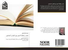 Bookcover of مصر وحكاية السجن مع الإخوان المسلمين