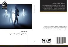 Bookcover of دراسات في علم النفس الاجتماعي