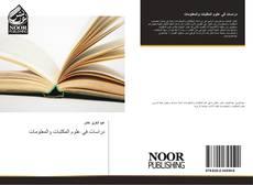 دراسات في علوم المكتبات والمعلومات kitap kapağı