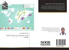 Bookcover of العولمة وانعكاساتها على الشركات المتعددة الجنسيات