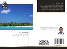 Bookcover of البنوك الاسلامية في السودان
