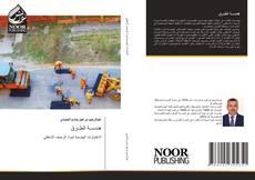 Bookcover of هندســة الطــرق