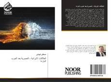 Borítókép a  العلاقات الايرانية - المصرية بعد الحرب الباردة - hoz