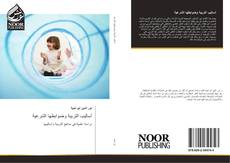 Portada del libro de أساليب التربية وضوابطها الشرعية