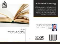 Bookcover of الإشكاليات الشرعية في تجارة الهامش (الفوركس) دراسة فقهية مقارنة