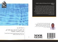 Bookcover of أثر المتغيرات المساعدة وحجم العينة على تقديرات المعاينات الاحتمالية