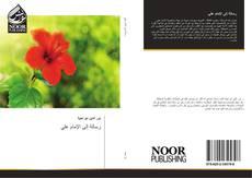 Bookcover of رسالة إلى الإمام علي