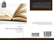 Bookcover of مناهج الفتيا المعاصرة في النوازل الفقهية للمسلمين بأوروبا