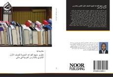 Bookcover of تطوير منهج القواعد النحوية للصف الأول الثانوي بالمدارس العربية في مالي