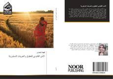 Bookcover of الأمن القانوني للحقوق والحريات الدستورية
