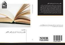 Buchcover von طقوس وممارسات الزواج والتغير الثقافي