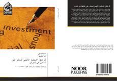 Bookcover of أثر تدفق الاستثمار الأجنبي المباشر على التشغيل في الجزائر
