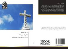Bookcover of الثالوث .. والفداء