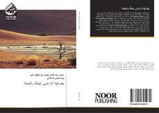 Bookcover of جُغرافيَة الأراضي الجَافَّة والقَاحِلة