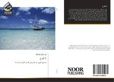 Bookcover of لا تفرح