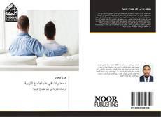 Bookcover of محاضرات في علم اجتماع التربية