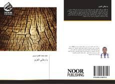 Bookcover of يا وطني العزيز