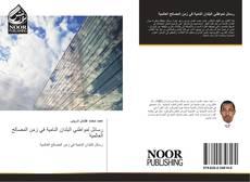 Bookcover of رسائل لمواطني البلدان النامية في زمن المصالح العالمية